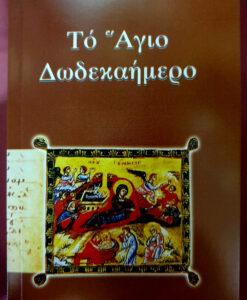 Το Άγιο Δωδεκαήμερο βιβλίο