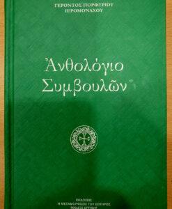Ανθολόγιο Συμβουλών βιβλίο