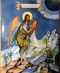 Άγιος Ιωάννης βιβλίο