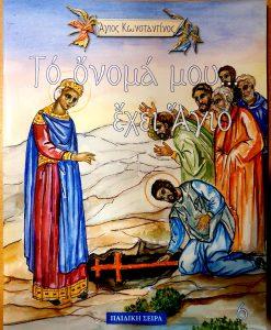 Άγιος Κωνσταντίνος βιβλίο