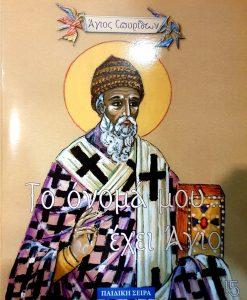 Άγιος Σπυρίδων βιβλίο
