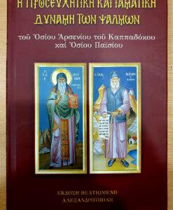 Η προσευχητική και ιαματική δύναμη των ψαλμών βιβλίο