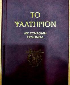 Το ψαλτήριον βιβλίο