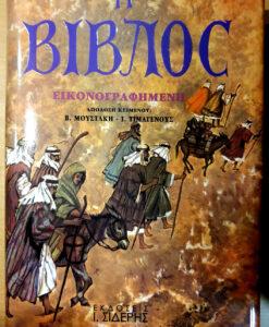 Βίβλος εικογραφημένη βιβλίο