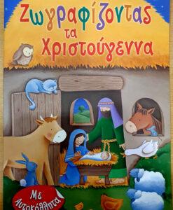 Ζωγραφίζοντας τα Χριστούγεννα βιβλίο